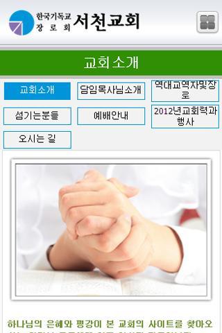 서천교회 - screenshot