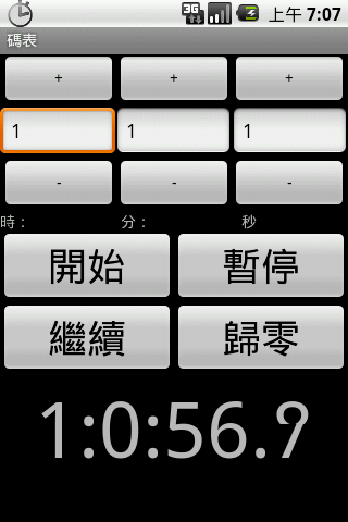 Stopwatch/Countdown Timer - screenshot