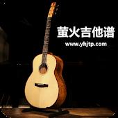萤火吉他谱