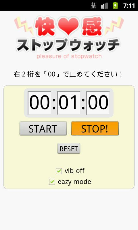 Pleasure of stopwatch - screenshot