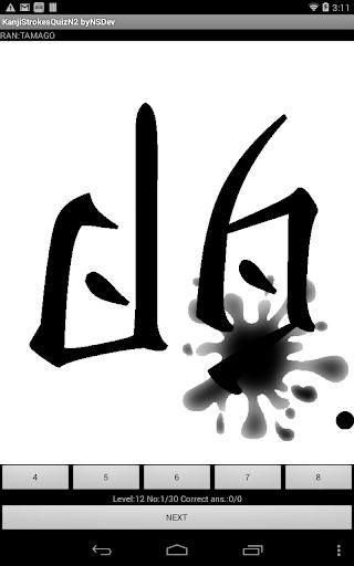 【免費教育App】KanjiStrokesQuizN2 byNSDev-APP點子