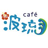 Cafe波琉