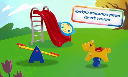 משחקים מחבואים חבר מצחיק ילדים Screenshot