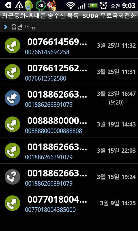 SUDA 무료국제전화- screenshot