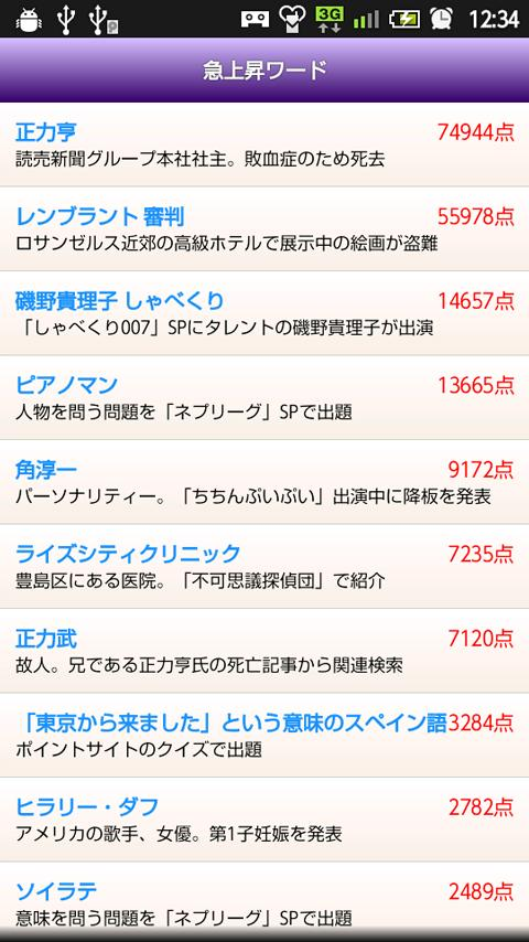 知恵ロイド- screenshot