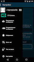 Screenshot of ТВ Чат
