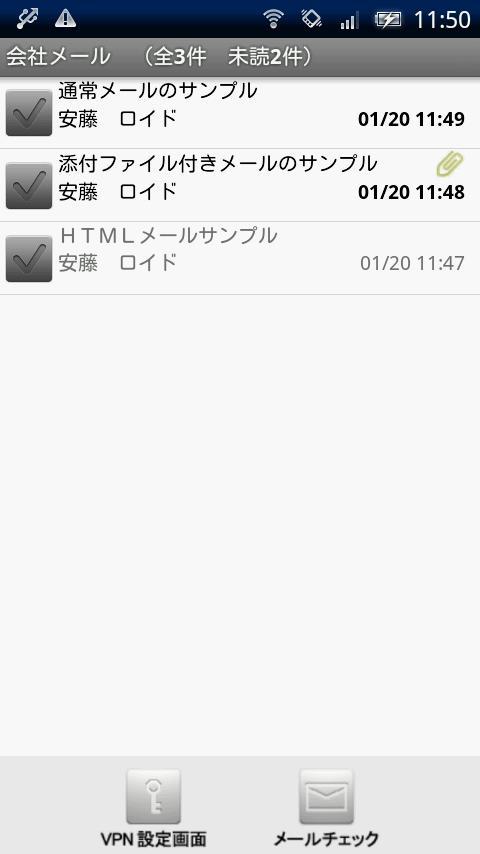 MailCheck for VPN- screenshot