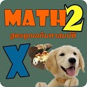 Thai Math2 สูตรคูณหาสมบัติ 2 icon