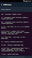 Screenshot of CMDLinux