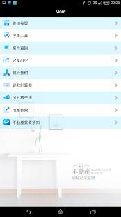 玩商業App|新北市房地產交易安全協會免費|APP試玩