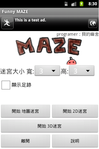 歡樂迷宮 funny Maze