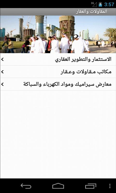 دليلك - screenshot