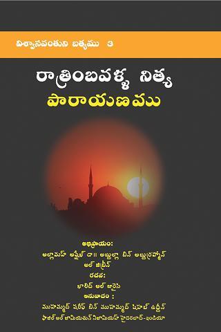 daily and nightly Telugu