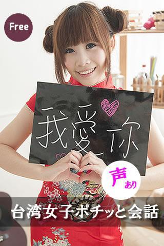 台湾女子ポチッっと中国語会話