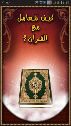 التعامل مع القرآن