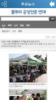 Screenshot of 풀뿌리 공정언론 연대 뉴스 어플리케이션(풀공련)