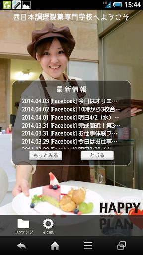 西日本調理製菓専門学校