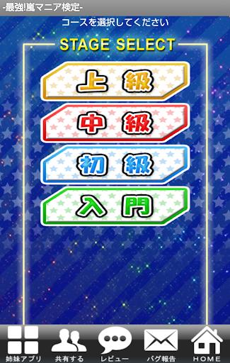 【免費益智App】嵐(ARASHI)検定‐無料クイズであらしっく度を試そう!-APP點子