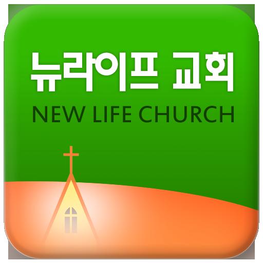 뉴라이프교회