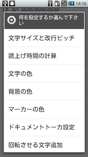 縦Viewer Talker(ドキュメントトーカ専用)