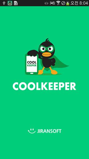 쿨키퍼 CoolKeeper 학생용