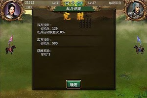 Screenshot of 霸业三国