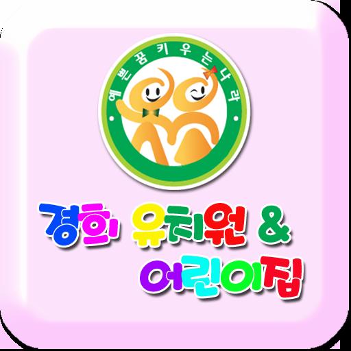 경희유치원,어린이집 教育 App LOGO-APP試玩