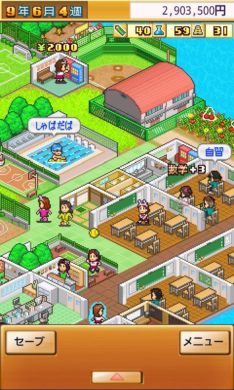 名門ポケット学院1 screenshot #5