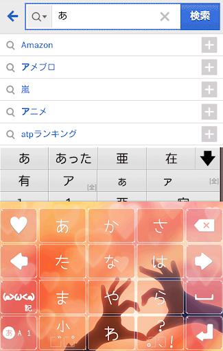 きせかえキーボード 顔文字無料★Charmed Heart