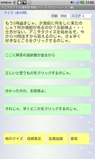 アニヲタクイズ 鬼物語 シリーズ セカンドシーズン