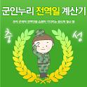 전역일 계산기 1위  - 군인누리, 곰신톡 icon