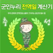 전역일 계산기 1위  - 군인누리, 곰신톡