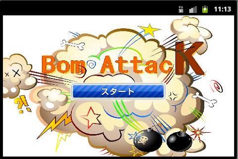 バクダン叩き - screenshot