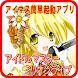 アイマス☆アイドルマスターミリオンライブ スマホアプリゲーム