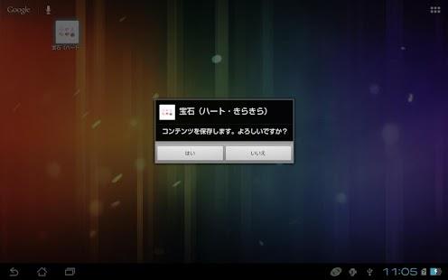 メール素材 - 宝石(ハート・きらきら)- screenshot thumbnail