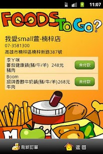 FoodsToGo今天呷蝦咪? - screenshot thumbnail