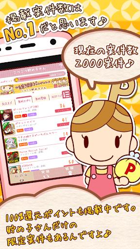 無料アプリで100円ギフト券に交換!『こつこつ貯め子さん』