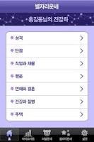 Screenshot of BIO Fortune