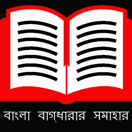 বাংলা ব্যাকরন – বাগধারা