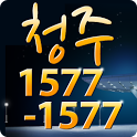 대리운전 청주1577 icon