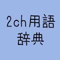 2ch用語辞典(最新の2ちゃんねる用語の解説) logo
