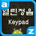 열린정음 Keypad icon