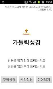 천주교가톨릭성경- screenshot thumbnail
