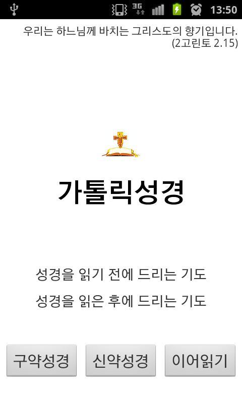 천주교가톨릭성경- screenshot