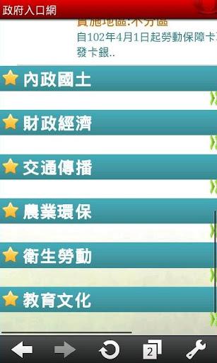 新政策上路 商業 App-愛順發玩APP