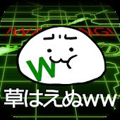 草生えぬww。パソコンに住む謎の生物の育成ゲーム