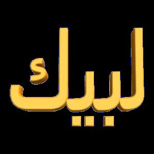 Image result for Labbaik TV logo
