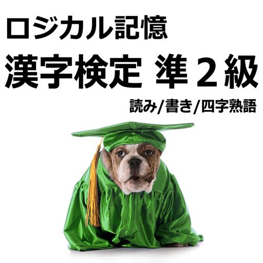 ロジカル記憶 漢字検定準2級 読み/書き/四字熟語 アプリ 教育 App LOGO-硬是要APP
