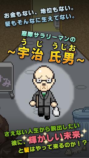 うじうじお~悲しきサラリーマンの野望~【無料育成ゲーム】