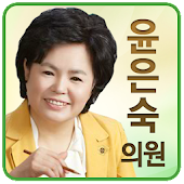 윤은숙 의원,민주당,경기도의원